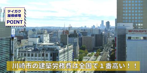 川崎市の建築人件費は日本で一番高い
