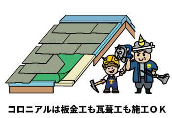 コロニアルは板金工・瓦葺工のどちらでも対応可能