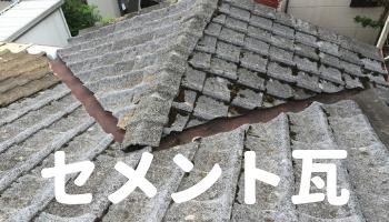 セメント瓦の修理方法