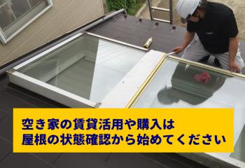 空き家の屋根工事(雨漏り修理)業者