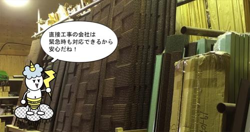 倉庫に保管している金属屋根