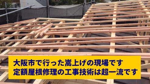 大阪市 屋根嵩上げ
