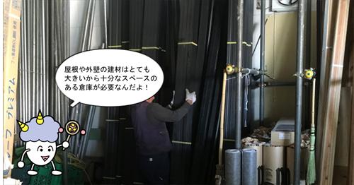 川口市の屋根工事会社