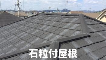 石粒付き屋根によるリフォーム