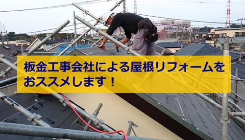 板金工事会社で屋根改修工事を