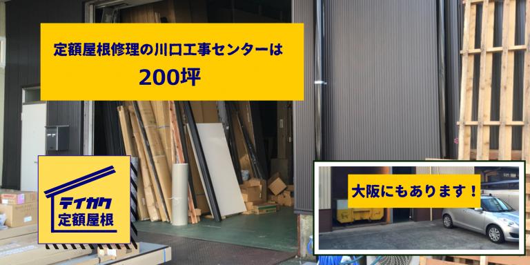 屋根(板金)工事会社と塗装工事会社の違い