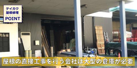 屋根リフォーム会社の倉庫