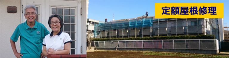 船橋市アパート屋根修理
