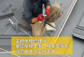 屋根修理業者を見つけるポイント