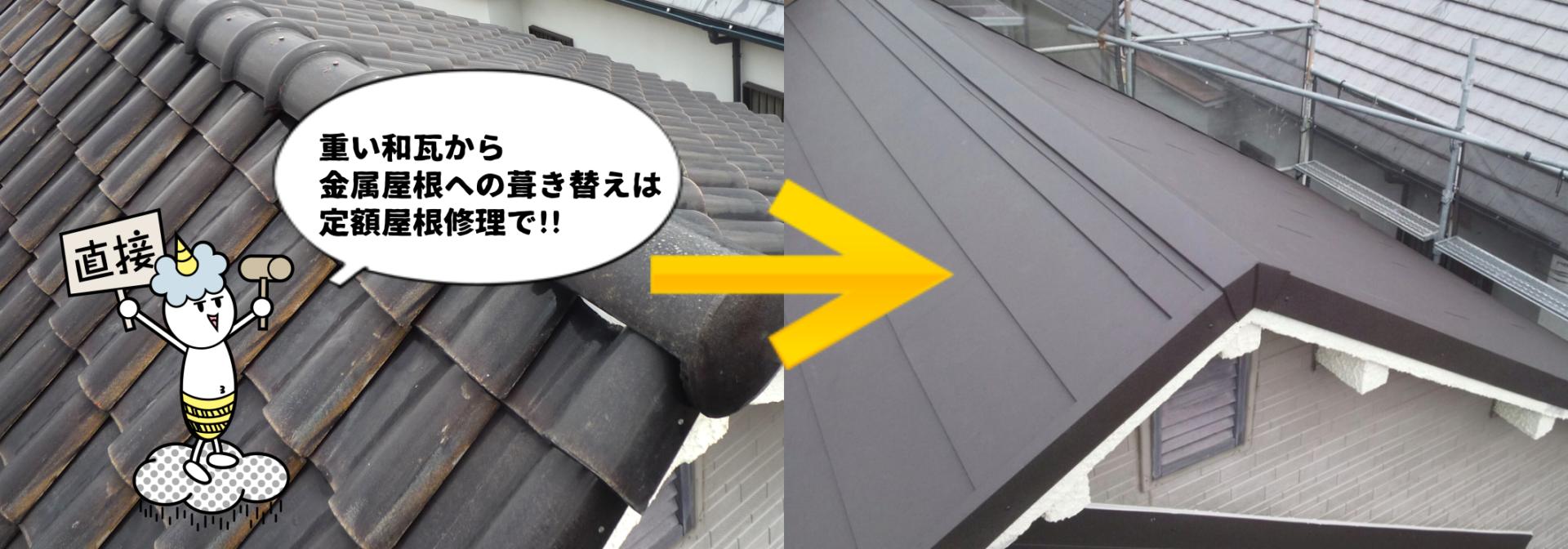 金属屋根への葺き替えリフォーム