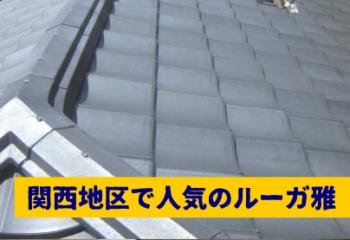 大阪市に多い屋根リフォ―ム ルーガ