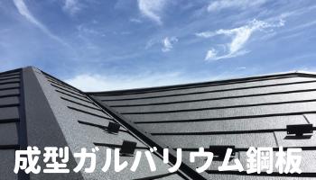 成型ガルバリウム鋼板によるリフォーム