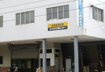 さいたま市の工事実績が最も多い屋根修理会社