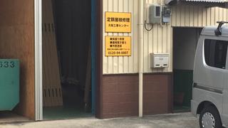 倉庫がある直接工事の会社