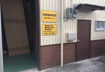 大阪府堺市の工事センター(兼自社倉庫)