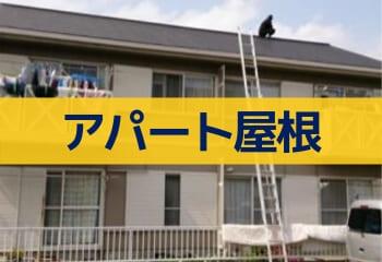 アパート屋根