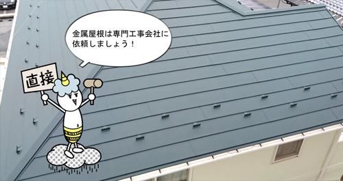 屋根工事会社は3種類