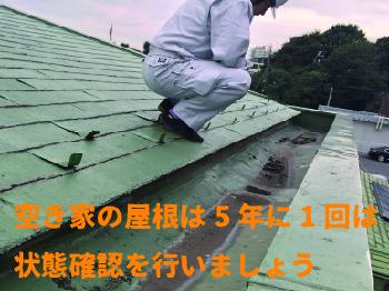 空き家の屋根は5年に1回は状態確認を行いましょう