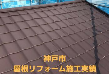 神戸市の屋根リフォーム施工現場