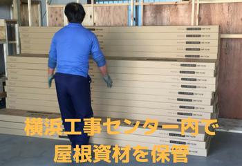 テイガク屋根修理 神奈川工事センター