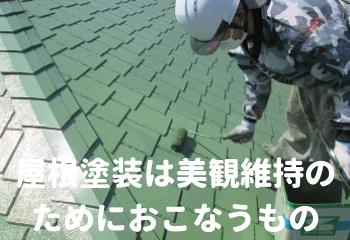 屋根塗装によるメンテナンス