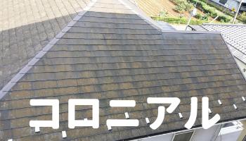 コロニアル スレート屋根の修理