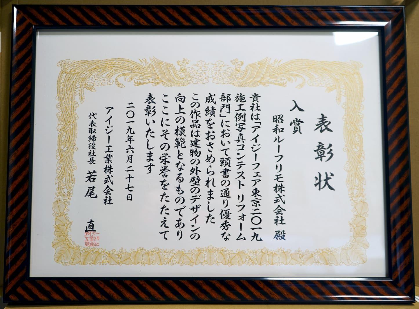 アイジーフェア2019 金属サイディング施工例写真コンテント入賞