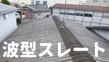 波型スレート屋根の修理方法