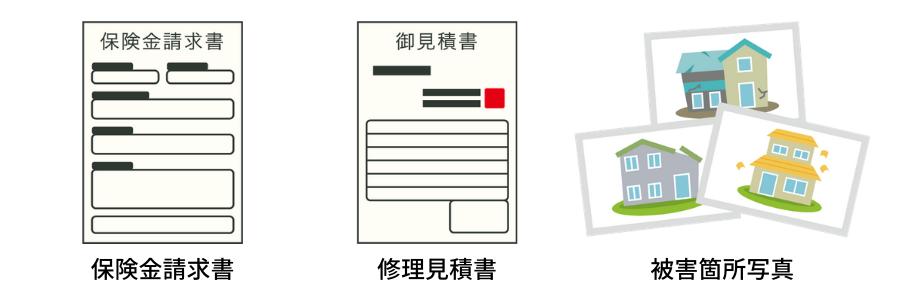 火災保険は3つの書類で申請できる