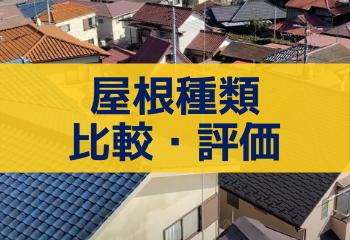 【2021年最新・屋根材の種類】失敗しない屋根材の比較と評価