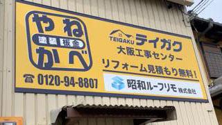 大阪工事センター
