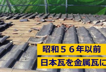 昭和56年以前の日本瓦屋根