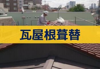 日本瓦屋根の葺き替え