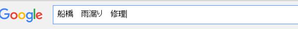 Googleで「船橋 雨漏り 修理」で検索すると
