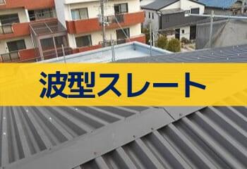 波形スレート屋根
