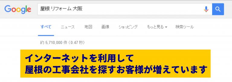 屋根 修理 大阪市で調べると、、、