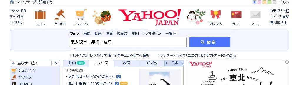 Yahooで東大阪市を検索すると……