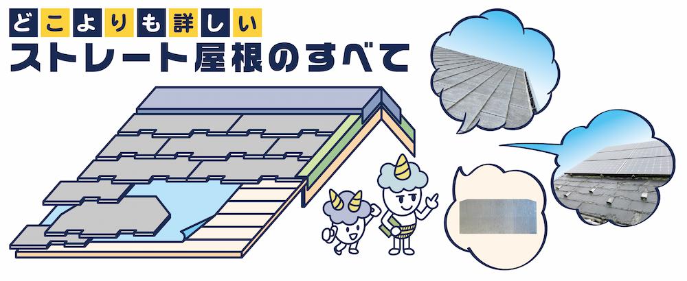 スレート屋根とは?耐久性と素材、メンテナンスについて