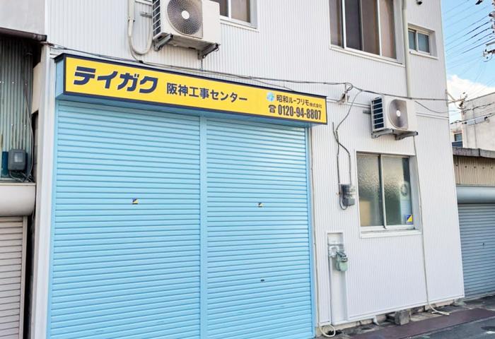 テイガクの阪神工事センター