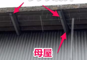 鋼材の母屋に波型スレートをのせて、フックボルトで固定する仕上げが一般的