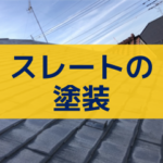 スレートの屋根に塗装をおこなう必要がない理由