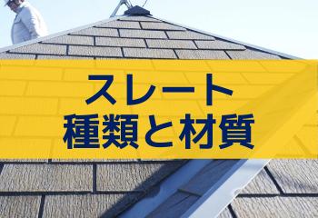 スレート屋根材の種類と材質について