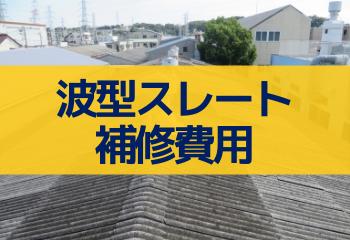 波型スレート屋根の補修費用とカバー工法の費用