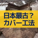 【屋根カバー工法後60年が経過】日本最古?歴史を知って屋根カバー工法の価値を知る