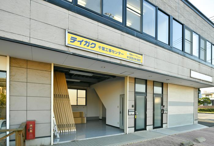 千葉工事センター